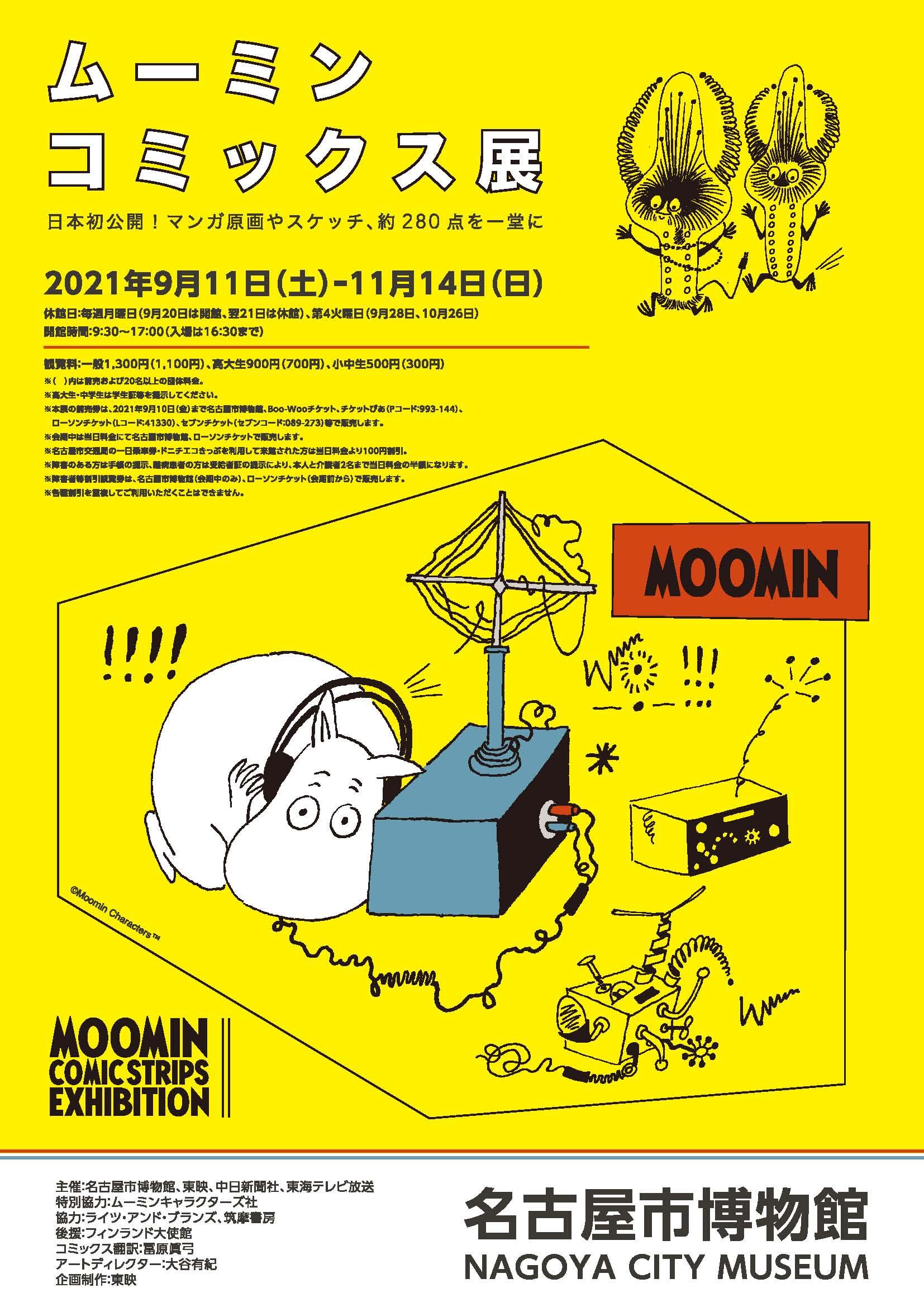 ムーミンコミックス展