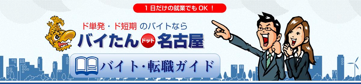 バイたんドット名古屋のバイト・転職ガイド